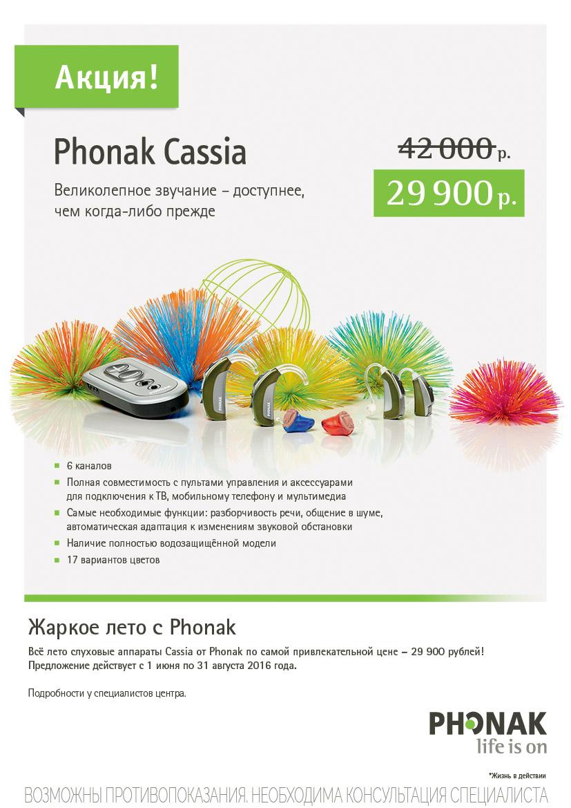 Акция от Phonak до 31 августа