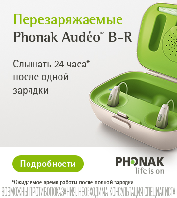 Phonak Audeo B-R